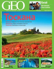 GEO_cover_internationa_russia